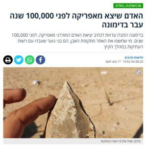 האדם שיצא מאפריקה לפני 100,000